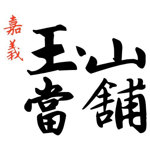 嘉義玉山當舖logo